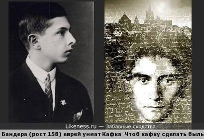 Лилипут Бандера младший брат Кафки