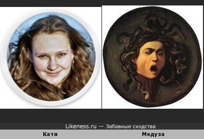 Катя похожа на Медузу горгону волосами