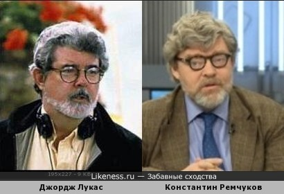 Константин Ремчуков похож на Джорджа Лукаса