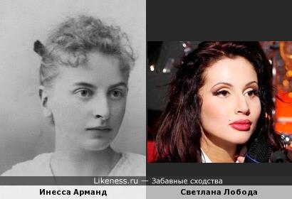Светлана Лобода похож на Инессу Арманд