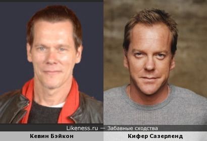 Кевин Бэйкон похож Кифер Сазерленд