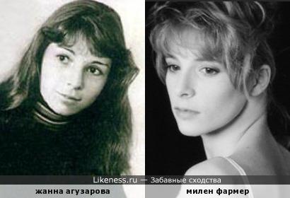 Агузарова похожа на Милен Фармер