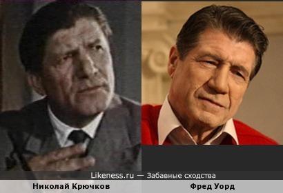 Николай Крючков и Фред Уорд похожи