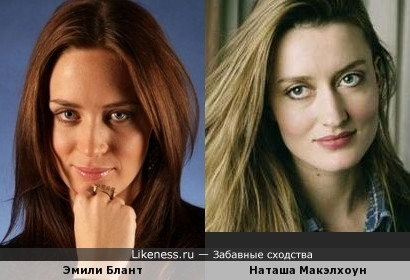Эмили Блант и Наташа Макэлхоун похожи
