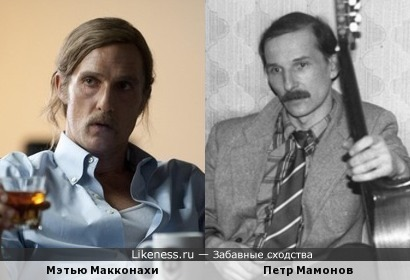 Мэтью Макконахи в образе похож на Петра Мамонова