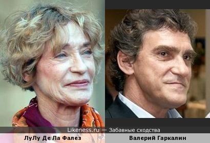 ЛуЛу Де Ла Фалез похожа на Валерия Гаркалина