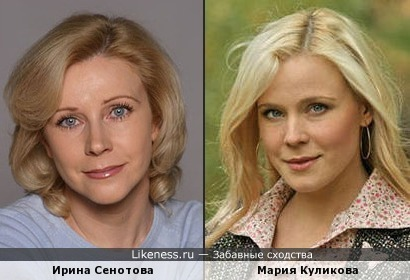Мария Куликова похожа на Ирину Сенотову