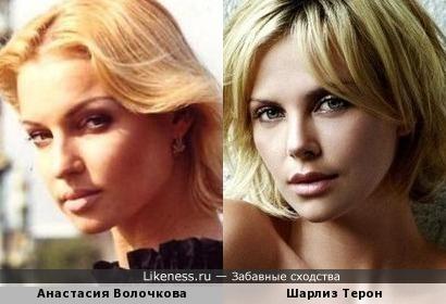 Анастасия Волочкова в молодости похожа на Шарлиз Терон