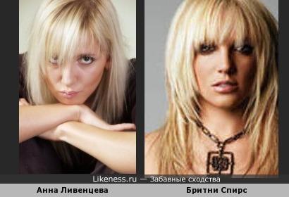 Анна Ливенцева (Тодес) похоже на Бритни Спирс
