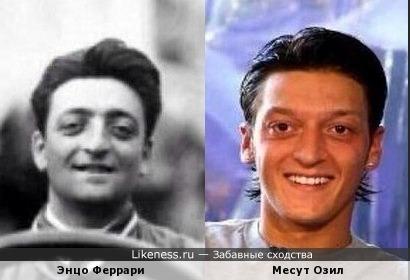Энцо Феррари похож на Месута Озила
