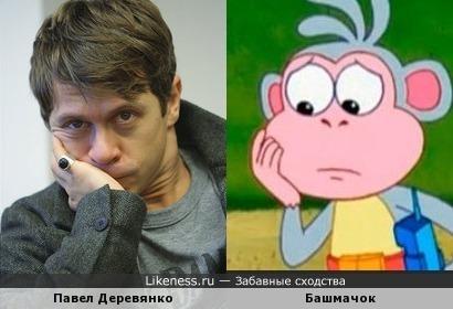 Павел Деревянко и Башмачок