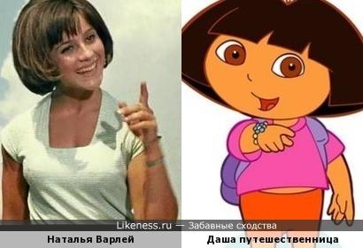 Наталья Варлей и Даша Путешественница