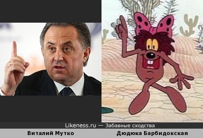 Виталий Мутко и Дюдюка Барбидокская