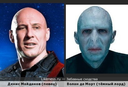 Майданов и Волан де Морт