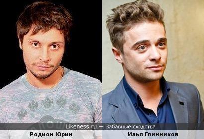 Илья Глинников похож на Родиона Юрина