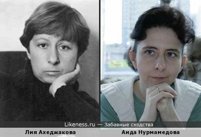 Лия Ахеджакова похожа на Аиду Нурмамедову
