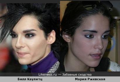 Билл Каулитц и Мария Ржевская похожи