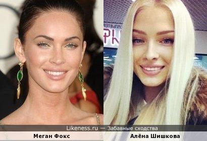 Алена Шишкова похожа на Меган