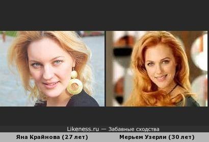 Яна Крайнова vs Мерьем Узерли
