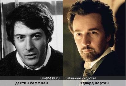 дастин хоффман и эдвард нортон похожи