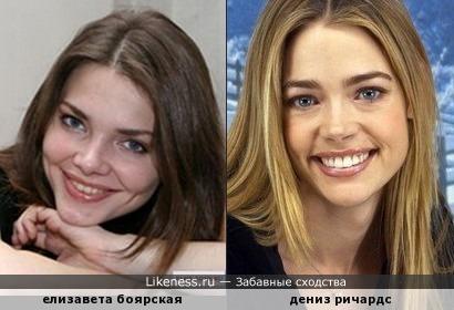 елизавета боярская и дениз ричардс отдаленно похожи