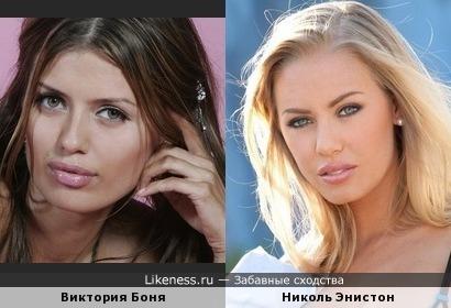 Виктория Боня похожа на порнозвезду Николь Энистон