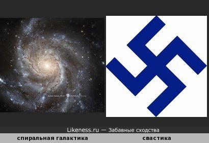 спиральная галактика похожа на свастику