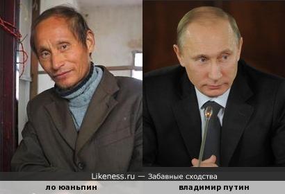 китайский крестьянин Ло Юаньпин похож на Путина