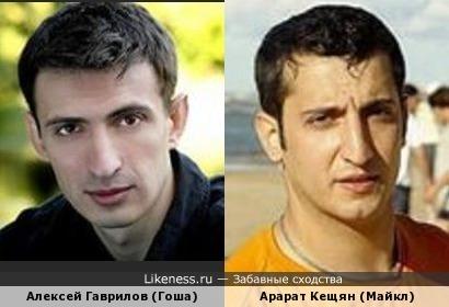 Гоша (Гаврилов) и Майкл (Кещян) из Универа похожи
