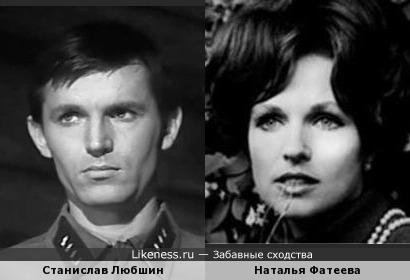 актеры Станислав Любшин и Наталья Фатеева похожи