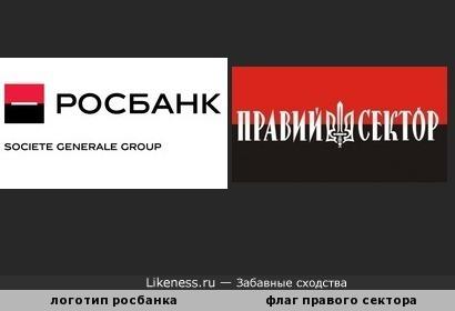 логотип росбанка похожд на флаг правого сектора