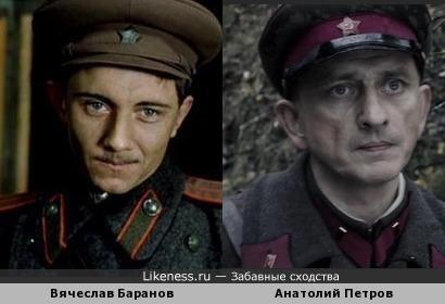 актёры Вячеслав Баранов и Анатолий Петров похожи