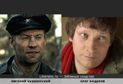 актеры евгений куршинский и олег андреев