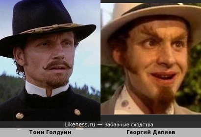 Тони Голдуин в роли полковника Багли напомнил Георгия Делиева