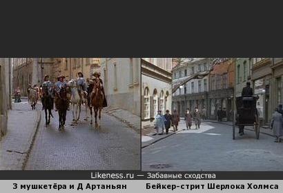 улицы из 3 мушкетера и Д Артаньян и Приключения Шерлока Холмса и доктора Ватсона похожи