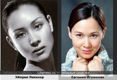 Эйприл Уилкнер и Евгения Игумнова похожи