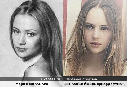 Мария Миронова и Бранья Йонбьярнардоттир