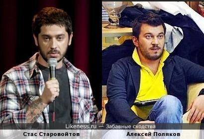резидент стенд ап камеди Стас Старовойтов и ведущий программы Профилактика
