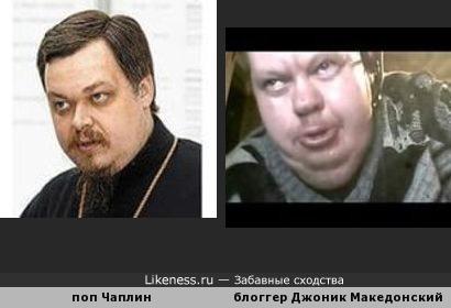 поп Чаплин и блоггер Джоник Македонский