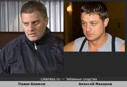 Павел Климов и Алексей Макаров