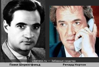 актеры Павел Шпрингфельд и Ричард Нортон