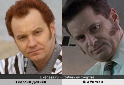 Георгий Делиев и Ши Уигхем