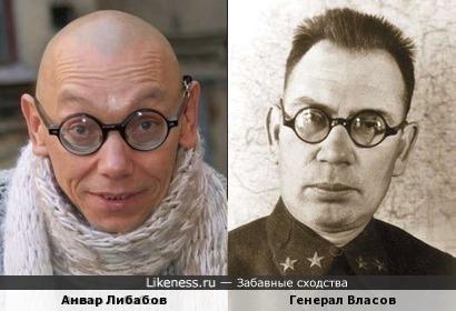 Анвар Либабов и Генерал Власов