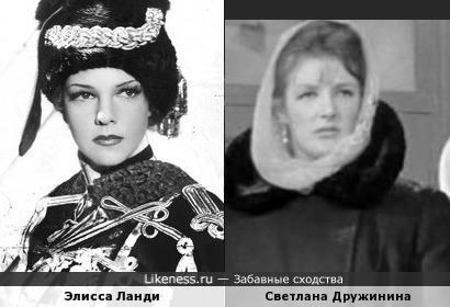 Светлана Дружинина в фильме Девчата и Элисса Ланди