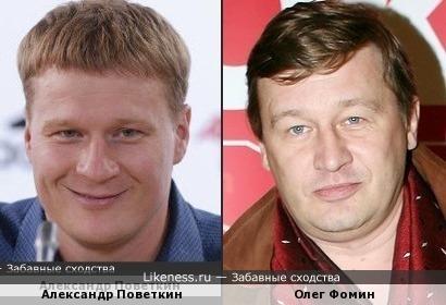 Александр Поветкин и Олег Фомин
