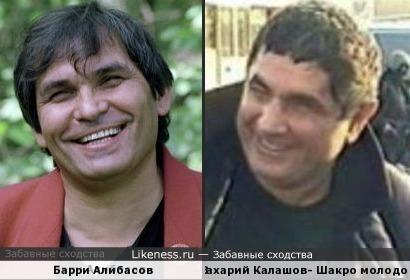 Захарий Калашов- Шакро молодой и Барри Алибасов