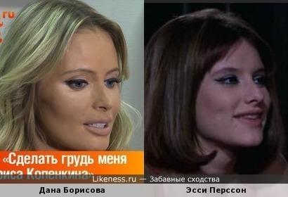 Дана Борисова и Эсси Перссон похожи на этом фото чуть-чуть