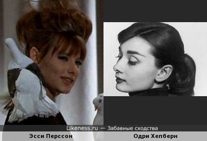 Эсси Перссон напомнила Одри Хепберн