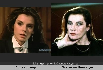 Лола Форнер и Патрисия Милларде