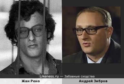 Андрей Зибров и Жан Рено